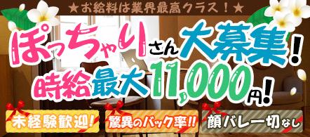 BBW五反田店 - 五反田エリアのデリヘル求人情報
