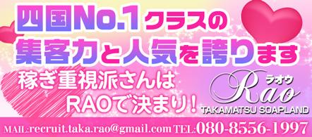 RAO(ラオウ) - 高松のソープランド求人情報