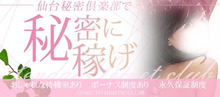 仙台秘密倶楽部 - 仙台のデリヘル求人情報