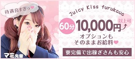Juicy Kiss -ジューシーキス -大崎店- - 大崎・古川・佐沼のデリヘル求人情報