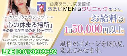 あおいMEN'sクリニック エピレ京橋店 - 京橋・桜ノ宮のオナクラ求人情報