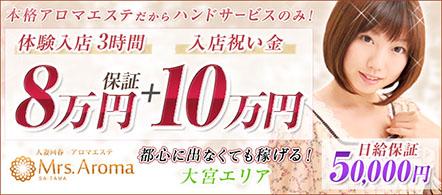 埼玉ミセスアロマ - さいたま・大宮エリアのエステ求人情報