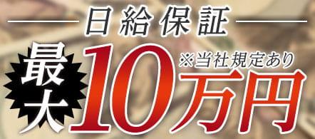 マックス - 松阪・伊勢・鳥羽エリアのデリヘル求人情報