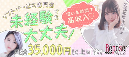REPOSER 錦 - 錦・丸の内エリアの店舗型エステ・ソフトサービス他求人情報