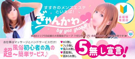 YESグループ ぎゃんかわ - 札幌・すすきののメンズエステ求人情報