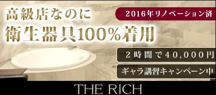 THE RICH - 千葉エリアのソープランド求人情報