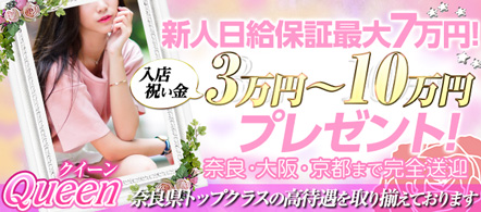 Queen クイーン - 奈良エリアのデリヘル求人情報