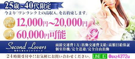 仙台セカンドラバーズ - 仙台の人妻・熟女デリヘル求人情報