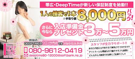 Deep Time 80分12,000円 - 帯広・音更・中川郡幕別町のデリヘル求人情報
