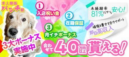 T-バックス錦糸町店 - 錦糸町・亀戸エリアのデリヘル求人情報