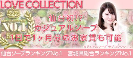 ラブコレクション - 仙台のソープランド求人情報
