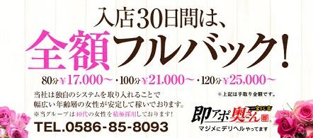 即アポ奥さん~一宮FC店~ - 一宮・稲沢エリアの人妻・熟女デリヘル求人情報