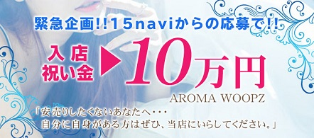 AROMA WOOPZ - 仙台のエステ求人情報