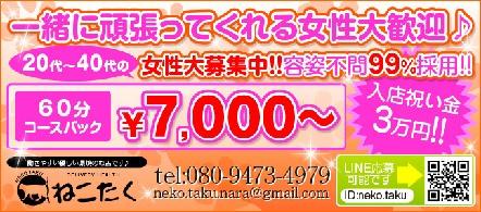ねこたく - 香芝・大和高田のデリヘル求人情報