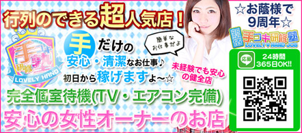 新宿手コキ研修塾 - 新宿エリアのオナクラ求人情報