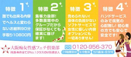大阪痴女性感フェチ倶楽部 - 日本橋エリアのM性感・フェチクラブ求人情報