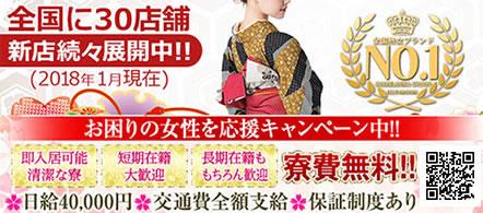 五十路マダム 松江米子店 - 松江のデリヘル求人情報