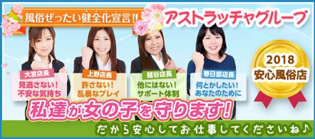 アストラッチャ上野 - 上野エリアのデリヘル求人情報