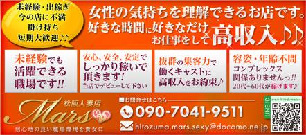 MARS松阪人妻店 - 松阪・伊勢・鳥羽エリアのデリヘル求人情報