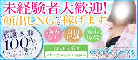 with you - 山形のデリヘル求人情報
