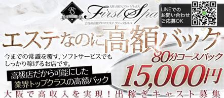 First Spaキタ  (ファーストスパキタ) - 梅田(堂山・兎我野町)の待合わせ型エステ求人情報