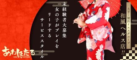 あわほたる - 横浜(関内・曙町)のファッションヘルス求人情報