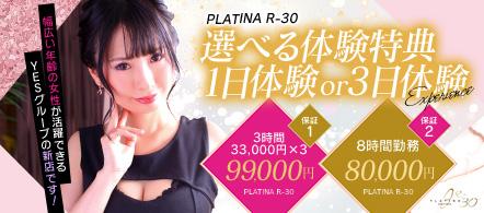 YESグループ PLATINA - 札幌・すすきののファッションヘルス求人情報