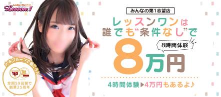 YESグループ Lesson.1 - 札幌・すすきののファッションヘルス求人情報
