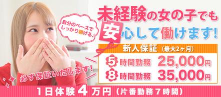YESグループ あわほたる - 札幌・すすきののファッションヘルス求人情報