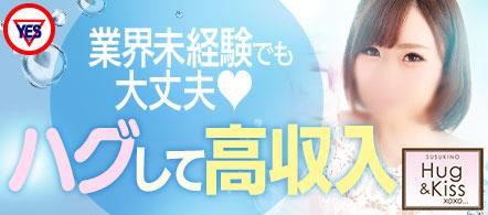 YESグループ Hug&Kiss - 札幌・すすきののファッションヘルス求人情報