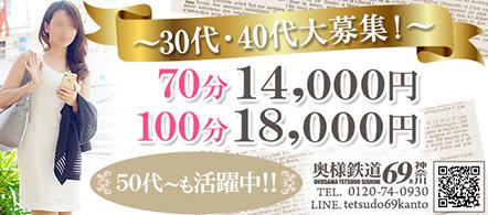 奥様鉄道69神奈川 - 新横浜・その他の人妻・熟女デリヘル求人情報
