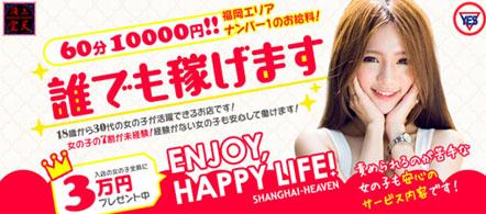SHANGHAI HEAVEN - 中洲のトクヨク/ヘルス求人情報