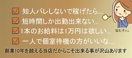 Oggi -オッジ- - 仙台のデリヘル求人情報