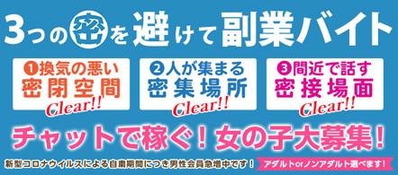 【仙台】ライブチャット -アヴァンティ- - 仙台のチャット求人情報