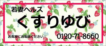くすりゆび - 一宮・稲沢エリアの人妻・熟女ヘルス求人情報