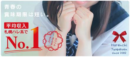 ハレンチ女学園 - 札幌・すすきののファッションヘルス求人情報