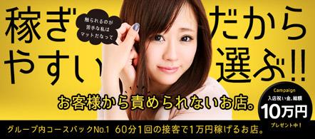 すべりん棒 - 札幌・すすきののファッションヘルス求人情報