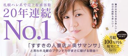 奥サマンサ - 札幌・すすきのの人妻・熟女ヘルス求人情報