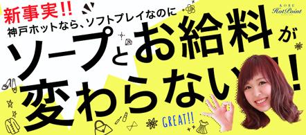 神戸ホットポイント - 神戸・三宮のファッションヘルス求人情報