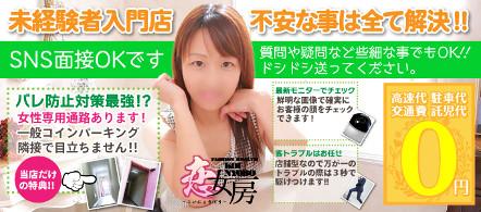 恋女房 - 新栄・東新町エリアの人妻・熟女ヘルス求人情報
