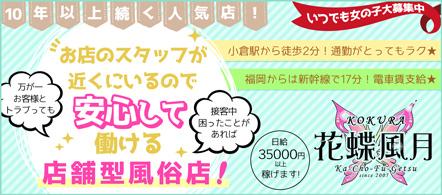 花蝶風月 - 小倉・船頭町のトクヨク/ヘルス求人情報