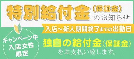 梅田ゴールデン倶楽部 - 梅田(堂山・兎我野町)のファッションヘルス求人情報