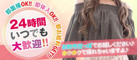 TOKYO LOVEマシーン - 新宿エリアのデリヘル求人情報