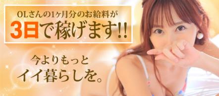フロンティア - 錦・丸の内エリアのファッションヘルス求人情報