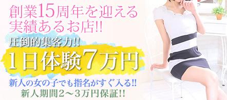 ヴィラコート雫 - 札幌・すすきののファッションヘルス求人情報