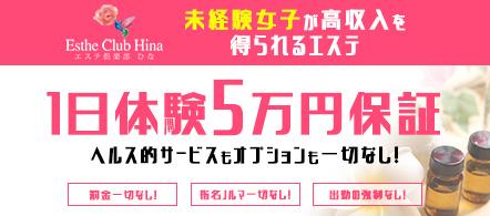 エステ倶楽部ひな - 札幌・すすきののメンズエステ求人情報