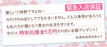 新妻倶楽部 - 札幌・すすきのの人妻・熟女デリヘル求人情報