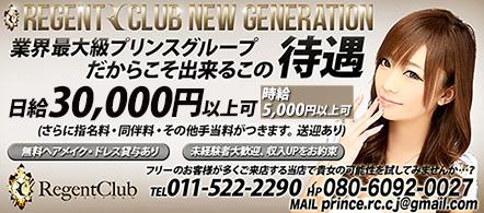 Regent Club リージェントクラブ - 札幌・すすきののニュークラブ・ガールズバー求人情報
