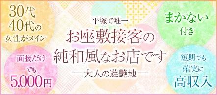 大人の遊艶地 - 平塚・藤沢エリアのサロン求人情報