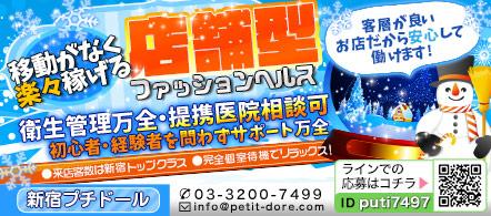 新宿プチドール - 新宿エリアのファッションヘルス求人情報